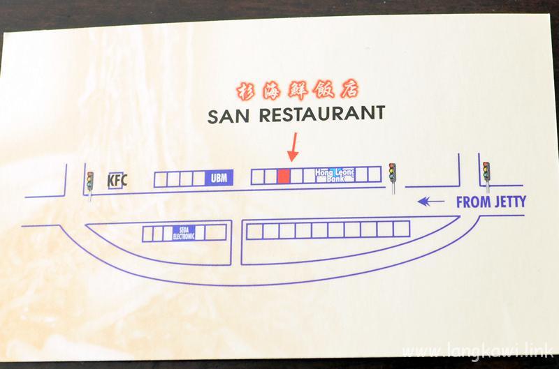 サン レストラン (SAN RESTAURANT)