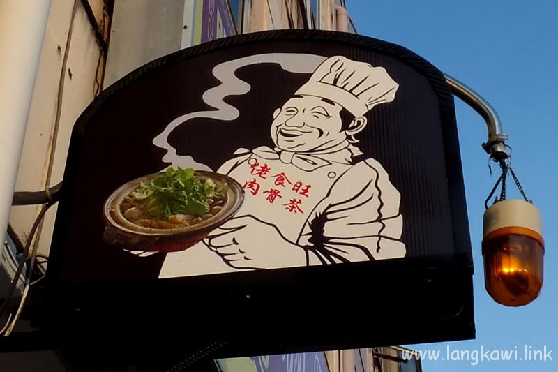 バクテー(肉骨茶)のレストラン シャークフィン (Restaurant Shark Fing)