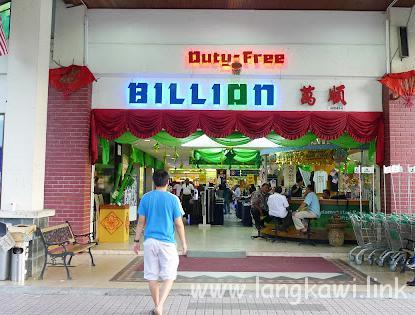 ビリオン デューティー フリー(BILLION DUTY-FREE)